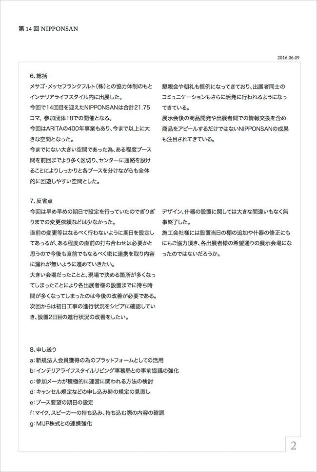 NIPPONSAN14_report2
