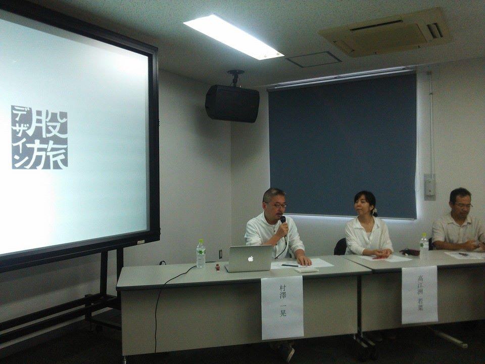 20140902MIOPイベント写真3(村澤さん)