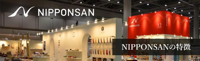 NIPPONSANの特徴